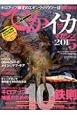 でかイカマガジン 2015 総力特集:精鋭のでかイカハンターが説くキロアップ捕獲のための10の鉄則 キロアップ限定のエギング・ハウツー誌(5)