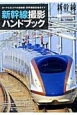 新幹線撮影ハンドブック カーナビ&スマホ連動型・新幹線撮影地ガイド100選