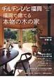 チルチンびと福岡 2015 特集:福岡で建てる本物の木の家 住まいは、生き方文化のかたち