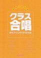 混声三部合唱 クラス合唱ポップ・ソング・スペシャル (3)