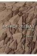 ホモ・サピエンスと旧人 ヒトと文化の交替劇 (3)