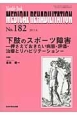 MEDICAL REHABILITATION 2015.4 下肢のスポーツ障害-押さえておきたい病態・評価・治療とリハビリテーション- Monthly Book(182)