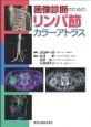 画像診断のためのリンパ節カラーアトラス