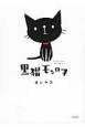 黒猫モンロヲ