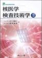 核医学検査技術学<改訂3版>