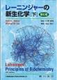 レーニンジャーの新生化学<第6版>(下) 生化学と分子生物学の基本原理