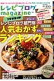 レシピブログmagazine 2015Spring 大好評第2弾!レシピブログ別部門人気おかずランキング (6)