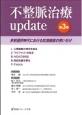 不整脈治療update 多剤選択時代における抗凝固薬の使い分け (3)