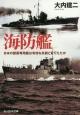 海防艦 日本の護衛専用艦は有効な兵器となりえたか