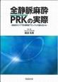 全静脈麻酔PRKの実際 超音波ガイド下末梢神経ブロックとの組み合わせ