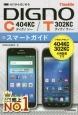 ゼロからはじめる Y!mobile DIGNO C 404KC/T 302KC スマートガイド いちばんやさしい404KC/T 302KCの解説書