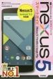 ゼロからはじめる nexus 5スマートガイド Nexus 5 Android 5.0対応版
