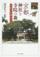 京都神社と寺院の森 京都の社叢めぐり