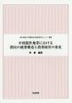 中国穀作地帯における農民の就業構造と農業経営の変化