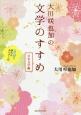 大川咲也加の文学のすすめ 日本文学編 5分で読めるあらすじ付