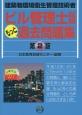 ビル管理士試験 もっと過去問題集<第2版> 建築物環境衛生管理技術者