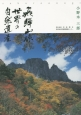 飛騨山脈世界の自然遺産