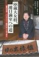 88歳大女将、連日満室への道 集客10倍!バリアフリー観光はここまで来た