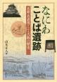 なにわことば遺跡 名歌・名表現からみる大阪の歴史