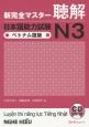 新・完全マスター 聴解 日本語能力試験 N3<ベトナム語版>