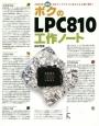 ボクのLPC810工作ノート ARM系で最弱の32ビットマイコンをとことん使い倒