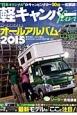 軽キャンパーfan オールアルバム 2015 (19)