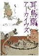 耳鳥齋アーカイヴズ 江戸時代における大坂の戯画