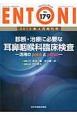 ENTONI 2015.4増刊号 診断・治療に必要な耳鼻咽喉科臨床検査-活用のpointとpitfall- Monthly Book(179)