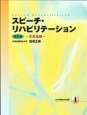 スピーチ・リハビリテーション<改訂版> 写真集編 (4)