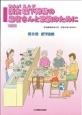 摂食嚥下障害の患者さんと家族のために 嚥下食編 (2)