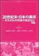 20世紀末・日本の美術 それぞれの作家の視点から