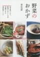 野菜のおかず 毎日食べたい、野菜のおいしさが実感できる素材別レシ