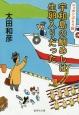 宇和島の鯛めしは生卵入りだった ニッポンぶらり旅