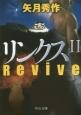 リンクス Revive (2)