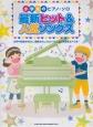 小学生のピアノ・ソロ 最新ヒット&人気ソングス