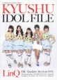 KYUSHU IDOL FILE GOOD ROCKS!SPECIAL BOOK