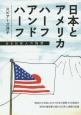 日本とアメリカハーフ・アンド・ハーフ ある日系人の回想