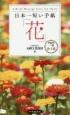 日本一短い手紙「花」 第22回一筆啓上賞