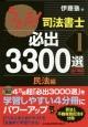 うかる!司法書士 必出3000選/全11科目 民法編 (1)