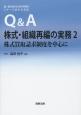 Q&A 株式・組織再編の実務 株式買取請求制度を中心に (2)