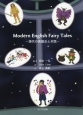 Modern English Fairy Tales 現代の英語おとぎ話