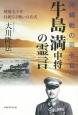 沖縄戦の司令官 牛島満中将の霊言 戦後七十年壮絶なる戦いの真実