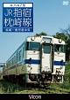 キハ47形 JR指宿枕崎線