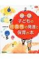 0歳~6歳 子どもの社会性の発達と保育の本