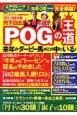 丹下日出夫と鈴木淑子 POGの王道 2015~2016 ペーパーオーナーゲーム徹底攻略ガイド