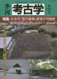 季刊 考古学 特集:古代「竪穴建物」研究の可能性 (131)