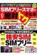 SIMフリースマホで絶対トクする本 格安SIM&SIMフリー スマホの払いすぎを解消せよ!