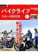 バイクライフスタートBOOK BikeJIN特別編集 二輪免許取得から購入・楽しみ方まで