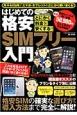 はじめての格安SIMフリー入門 月々445円でスマホ・タブレットをとにかく使いまく