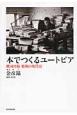 本でつくるユートピア 韓国出版情熱の現代史